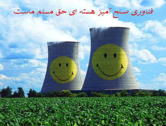 روز فناوری هسته ای